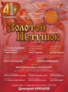 """Концерт-спектакль """"Золотой Петушок"""""""
