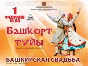 НМТ им. М. Карима выступит с гастролями в Москве