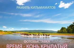 В Национальном музее Республики Башкортостан открылась авторская фотовыставка Рамиля Кильмаматова
