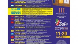 At the International Festival of National Theaters in Buinsk the Republic will be represented by the Bashdramteatr