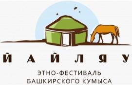 """В Уфе состоится масштабный этно-фестиваль башкирского кумыса """"Йайляу"""""""