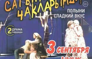 В Сибае пройдут гастроли Оренбургского татарского театра драмы им. М. Файзи