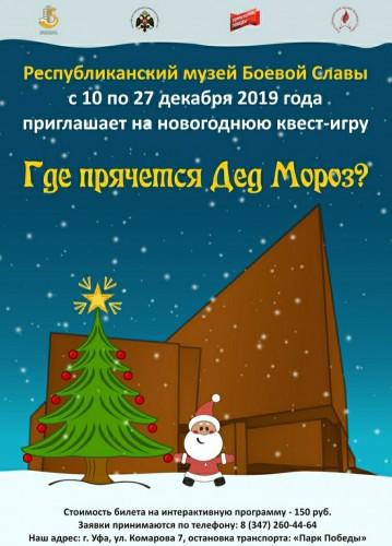 """Игра-квест """"Где прячется Дед Мороз?"""""""