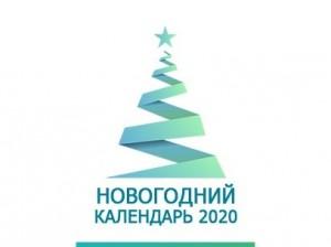 Новогодний календарь – 2020. Семейные каникулы в республике: куда пойти?