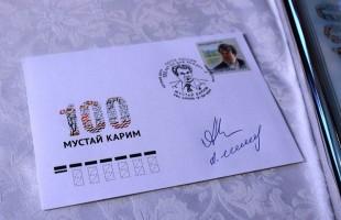 Состоялось торжественное гашение почтовой марки, выпущенной в честь 100-летия Мустая Карима