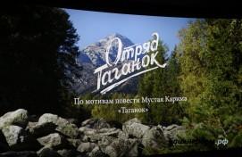 В Уфе состоялся спецпоказ фильма «Отряд Таганок» по мотивам повести Мустая Карима