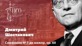 В канун Дня Победы в Уфе прозвучит «Ленинградская» симфония Дмитрия Шостаковича