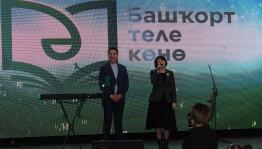 В Уфе с большим размахом отметили День башкирского языка