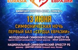 """К фестивалю """"Сердце Евразии"""" можно будет присоединиться по всему миру"""