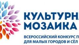 Сегодня стартовал Всероссийский конкурс проектов «Культурная мозаика малых городов и сёл»