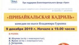 Инклюзивный театр «Статус» покажет спектакль на сцене Молодёжного театра
