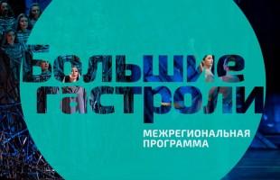 Федеральные театры посетят с гастролями 18 регионов России