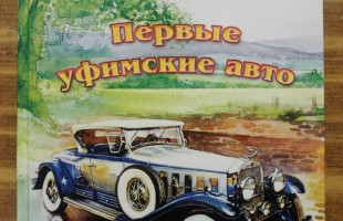 В Мемориальном доме-музее С.Т. Аксакова представили книгу о первых автомобилях в Уфе