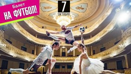 "An unusual premiere will be held at the Bashkir Opera and Ballet Theater - the ballet match ""On Football"""