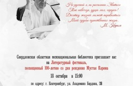 В Екатеринбурге пройдёт литературный фестиваль к 100-летию Мустая Карима