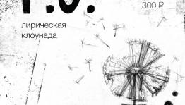 Театр в гриме «De Bufo» приглашает на премьеру