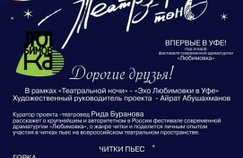 Башдрам им.М.Гафури представит проект «Эхо Любимовки в Уфе»