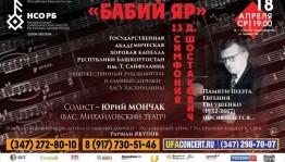 "In Ufa NSO will perform Symphony No. 13 ""Babiy Yar"" by D. Shostakovich"
