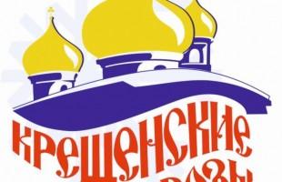 Фестиваль-конкурс эстрадной песни и танца «Крещенские морозы» откроет конкурсный сезон в республике