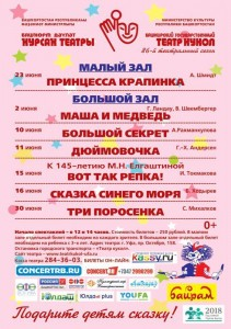 Репертуар на июнь Башкирского театра кукол