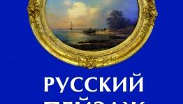 Успейте посетить выставку «Русский пейзаж ХIХ – начала ХХ века» в музее М. Нестерова