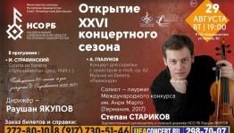 Национальный симфонический оркестр республики  приглашает на открытие концертного сезона