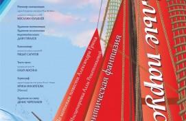 В Молодёжном театре республики представят знаменитую повесть А.Грина «Алые паруса»