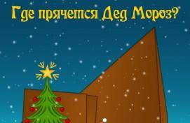 Школьники Уфы приглашены на увлекательный квест-поиски Деда Мороза