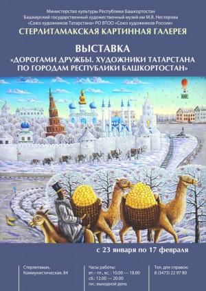 Стерлитамакская картинная галерея приглашает посетить выставку «Дорогами дружбы. Художники Татарстана по городам Республики Башкортостан»