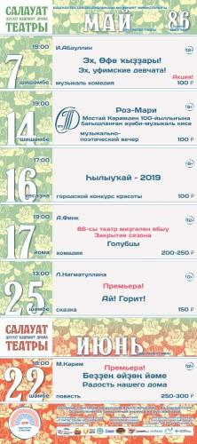 Репертуар Салаватского башкирского драматического театра на май