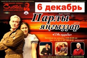 """Спектакль """"Две судьбы"""" Сибайского башдрамтеатра"""