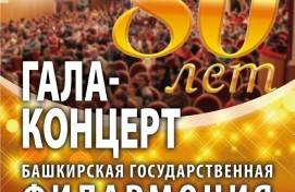 Башгосфилармония приглашает на закрытие юбилейного сезона