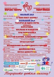 Репертуарный план на октябрь Башкирского театра кукол