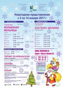 Спекткли НМТ им.М.Карима