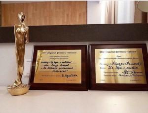 Фильм «Из Уфы с любовью» стал победителем в номинации «Лучший сценарий» на фестивале «Киношок»