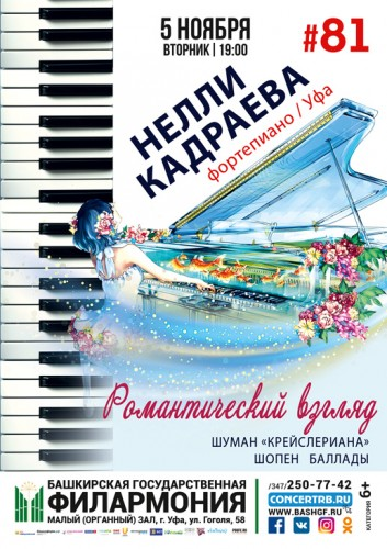 "Концерт Нелли Кадраевой ""Романтический взгляд"""