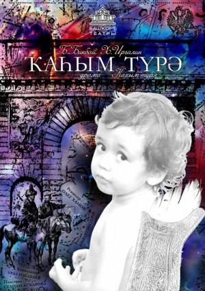 М. Ғафури исемендәге башҡорт академия драма театрында «Ҡаһым түрә» драмаһы