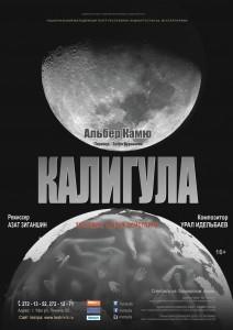 """Трагедия """"Калигула"""" по пьесе Альбера Камю в НМТ им. Мустая Карима"""