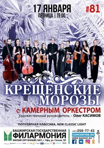 Концерт «Крещенские морозы с Камерным оркестром»