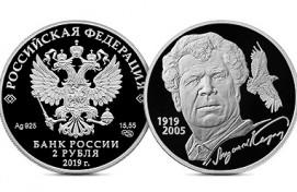 Банк России выпустил памятную монету в честь 100-летия Мустая Карима