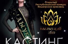 Продолжается приём заявок на конкурс «Һылыуҡай - 2019»