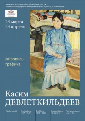 Выставка, посвященная 130-летию Касима Девлеткильдеева
