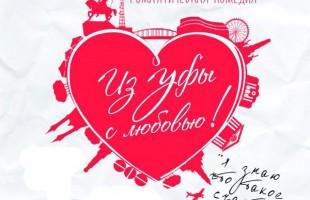 1 января на телеканале БСТ покажут фильм «Из Уфы с любовью»