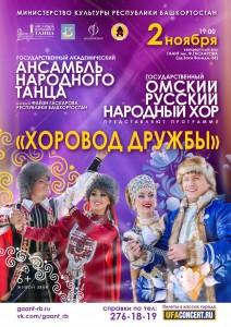 """Хоровод дружбы"""