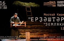 Салаватский башдрамтеатр выступит сегодня на сцене театра «Нур»