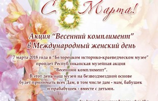 «Весенний комплимент» дарят милым дамам музеи Уфы и республики