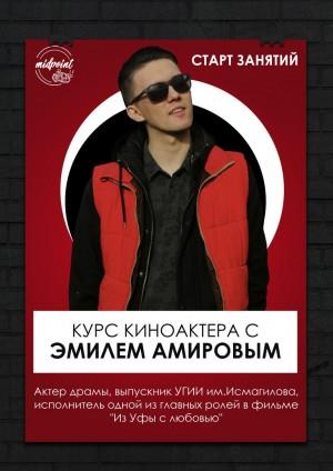 """Киношкола """"Midpoint"""" приглашает на курс """"Мастерская киноактёра"""" с Эмилем Амировым"""