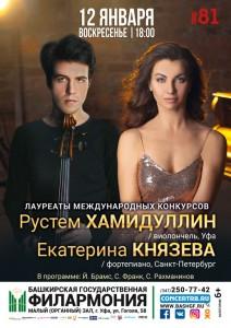 Концерт Рустема Хамидуллина и Екатерины Князевой