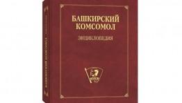 В Уфе в свет вышла энциклопедия «Башкирский комсомол»