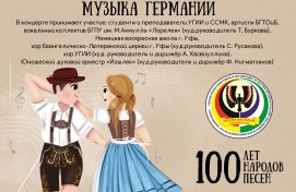 "The ""100 years, nations and songs"" will be set in Ufa again"